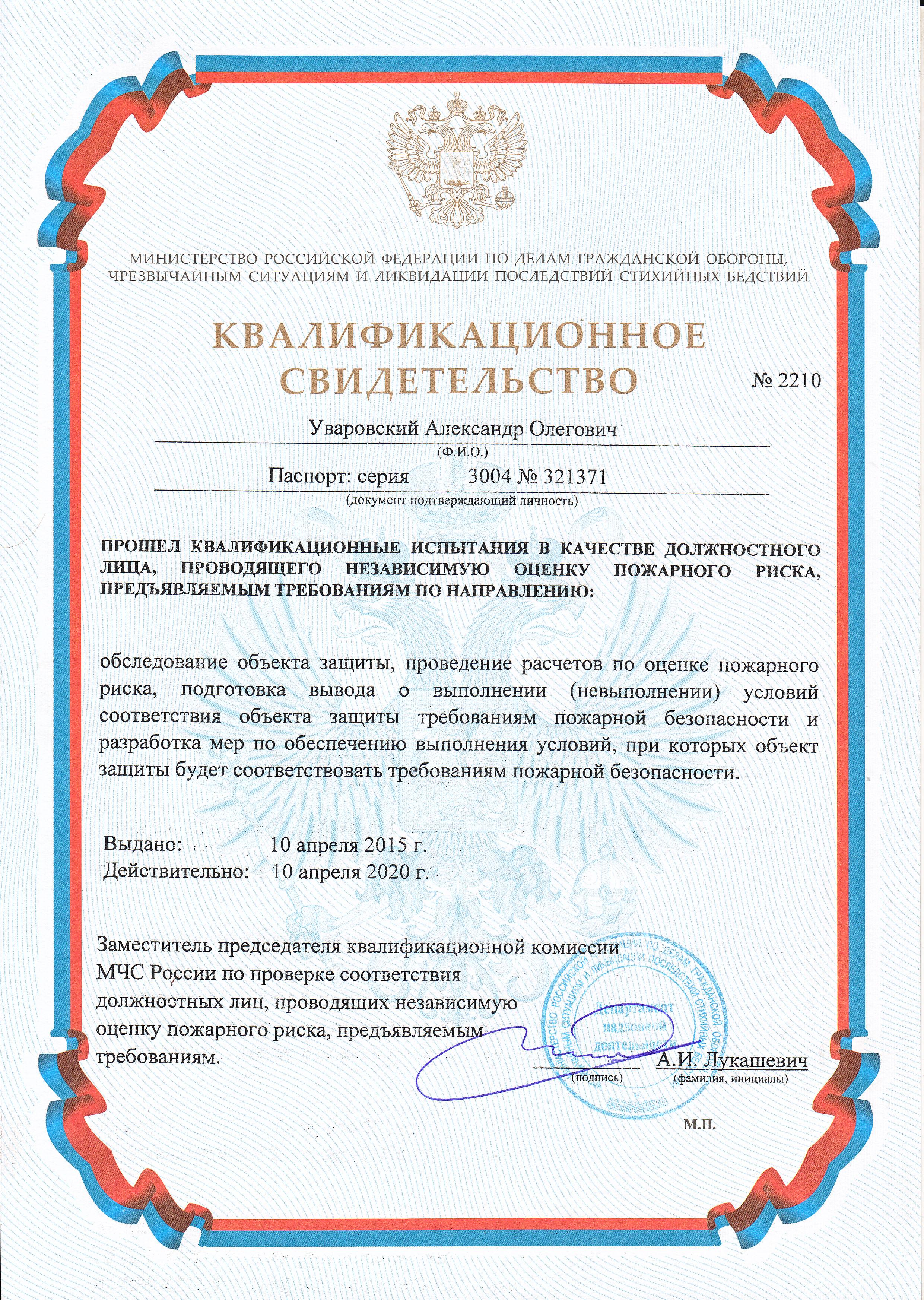 Эксперт судебная экспертиза обязан предъявить приказ удостоверение